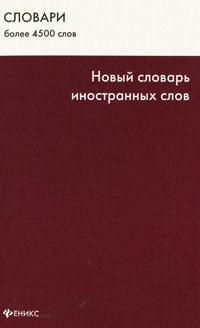 Новый словарь иностранных слов ( 978-5-222-17269-8 )