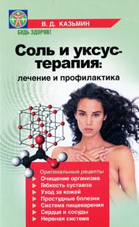 Соль и уксус - терапия. Лечение и профилактика ( 978-5-241-01025-4, 978-5-222-16939-1 )