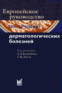 Европейское руководство по лечению дерматологических болезней. А. Д. Кацамбаса, Т. М. Лотти