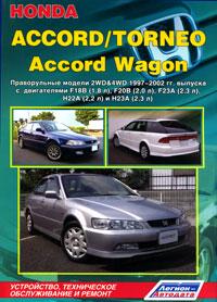 Honda Accord / Torneo, Accord Wagon. ������������ ������. ����������, ����������� ������������ � ������
