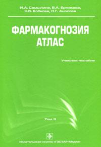 Фармакогнозия. Атлас. В 3 томах. Том 3. И. А. Самылина, В. А. Ермакова, Н. В. Бобкова, О. Г. Аносова