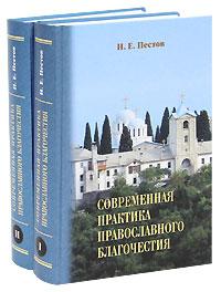 Современная практика православного благочестия (комплект из 2 книг). Н. Е. Пестов