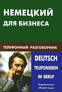 Немецкий для бизнеса. Телефонный разговорник / Deutsch Telefonieren im Beruf ( 978-5-8033-0681-8 )