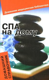 СПА на дому. Домашний справочник