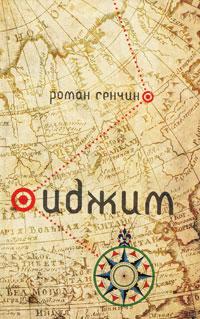 Иджим. Роман Сенчин