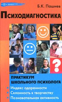 Психодиагностика. Практикум школьного психолога ( 978-5-222-17017-5 )