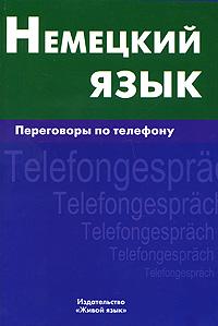 Немецкий язык. Переговоры по телефону
