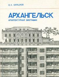 Архангельск. Архитектурная биография