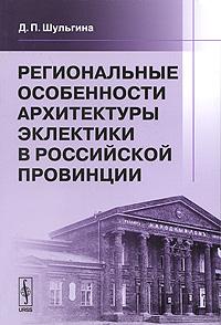 Региональные особенности архитектуры эклектики в российской провинции