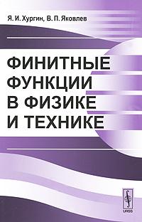 Финитные функции в физике и технике. Хургин Я.И., Яковлев В.П.