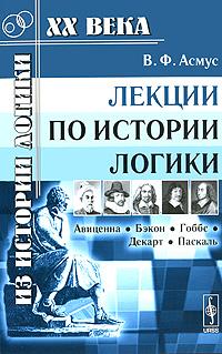Лекции по истории логики: Авиценна, Бэкон, Гоббс, Декарт, Паскаль. Асмус В.Ф.