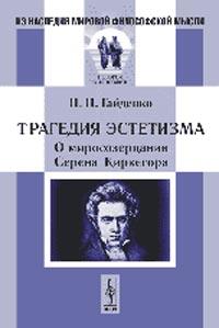 Трагедия эстетизма: О миросозерцании Серена Киркегора. Гайденко П.П.