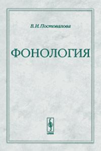 Фонология. Постовалова В.И.