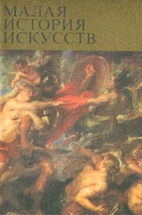 Малая история искусств. Западноевропейское искусство XVII века