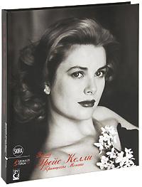 Эпоха Грейс Келли, Принцессы Монако (подарочное издание). Фредерик Миттеран