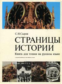 Страницы истории. Книга для чтения на русском языке. С. Н. Сыров