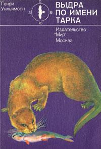 Выдра по имени Тарка12296407Книга известного английского писателя-натуралиста Генри Уильямсона о жизни малоизученного дикого животного - выдры по праву считается классической: впервые изданная в 1927 г., она выдержала десятки изданий и переведена на многие языки. Превосходное знание флоры и фауны юго-западного побережья Англии, высокое литературное мастерство, а главное - любовь автора ко всему живому и его озабоченность судьбами наших братьев меньших не оставят равнодушными читателей самого разного возраста и интересов.