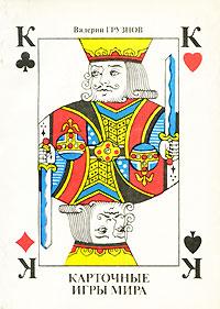 Карточные игры мира