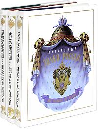 Нагрудные знаки России / The Badges of Russia (комплект из 3 книг). С. Б. Патрикеев, А. Д. Бойнович
