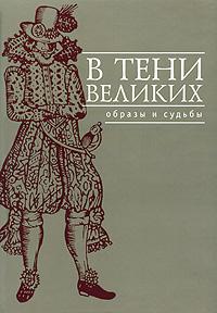 В тени великих. Образы и судьбы ( 978-5-91419-354-3 )