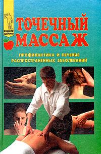 Точечный массаж. Профилактика и лечение распространенных заболеваний
