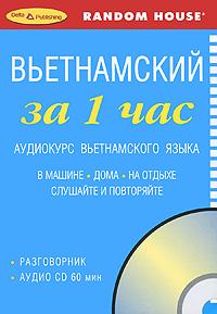Вьетнамский за 1 час. Аудиокурс вьетнамского языка (брошюра + CD) ( 5-94619-225-6 )
