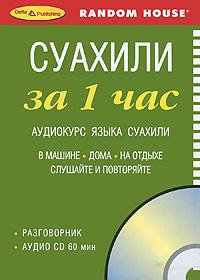 Суахили за 1 час. Аудиокурс языка суахили (брошюра + CD) ( 5-94619-224-8 )