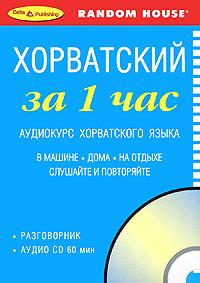 Хорватский за 1 час. Аудиокурс хорватского языка (брошюра + CD) ( 5-94619-227-2 )