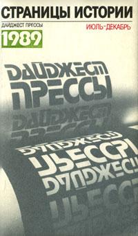 Страницы истории. Дайджест прессы 1989. Июль-декабрь