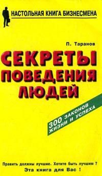 Книга Секреты поведения людей
