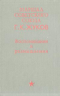 Маршал Советского Союза Г. К. Жуков. Воспоминания и размышления