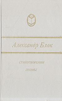 Александр Блок. Стихотворения. Поэмы