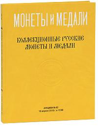 Аукцион №62. Коллекционные русские монеты и медали от 10 апреля 2010
