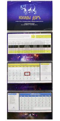 Коляды Даръ (на спирали). Календарь на Лето 7518 от Сотворения Мира в Звездном Храме (С. М. З. Х.)