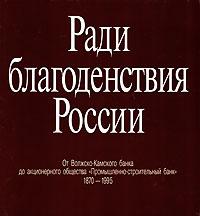 Ради благоденствия России. От Волжско-Камского банка до акционерного общества