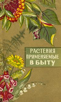 Растения применяемые в быту