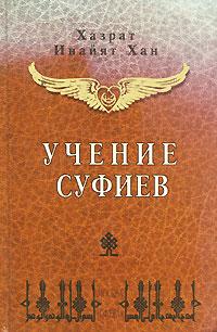 Учение Суфиев