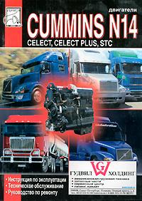 Двигатели Cummins N14 Celect, Celect Plus, Stc. Инструкция по эксплуатации, техническое обслуживание, руководство по ремонту
