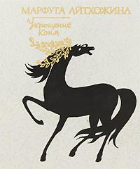 Укрощение коня