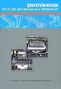��������� Nissan QG13/15/18DE, QG15/18DE (Learn Burn), QG18DD (Neo Di). ����������, ����������� ������������, ������