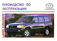 Toyota Land Cruiser. Руководство по эксплуатации