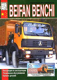 Грузовые автомобили Beifan Benchi. Инструкция по эксплуатации, техническое обслуживание, каталог деталей