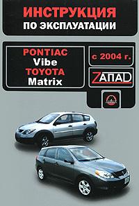 Pontiac Vibe / Toyota Matrix с 2004 года. Руководство по эксплуатации. Техническое обслуживание