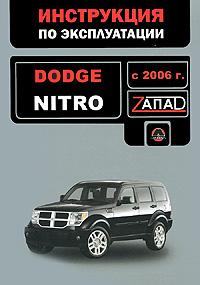 Dodge Nitro с 2006 года выпуска. Инструкция по эксплуатации