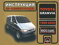 Toyota Granvia 1995-2000 года выпуска. Инструкция по эксплуатации