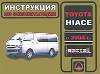 Toyota Hiace с 2004 года выпуска. Инструкция по эксплуатации