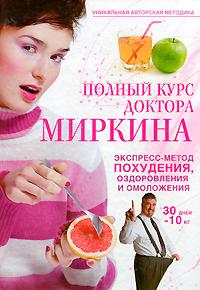 Полный курс доктора Миркина. Экспресс-метод похудения, оздоровления и омоложения. В. И. Миркин