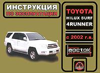 Toyota Hilux Surf, 4Runner с 2002 года выпуска. Инструкция по эксплуатации