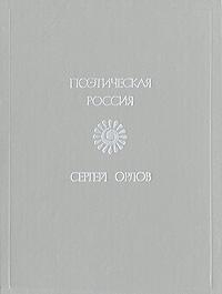 Сергей Орлов. Стихотворения