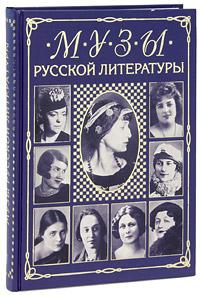 Музы русской литературы. Владимир Бабенко